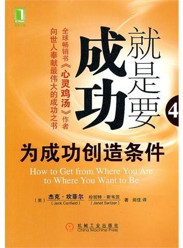 就是要成功:为成功创造条件(全球畅销书《心灵鸡汤》作者杰克·坎菲尔向世人奉献最伟大的成功之书!所有杰出人士都在使用的成功方法,成功非你莫属!)