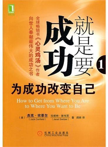 就是要成功:为成功改变自己(全球畅销书《心灵鸡汤》作者杰克·坎菲尔向世人奉献最伟大的成功之书!所有杰出人士都在使用的成功方法,成功非你莫属!)