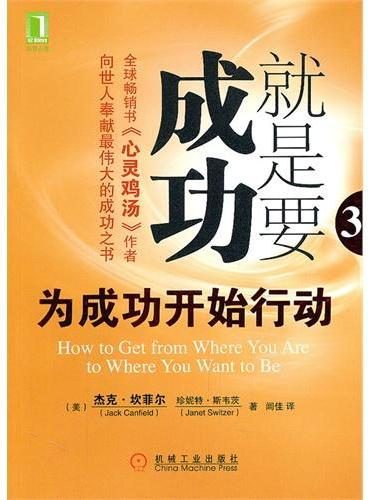 就是要成功:为成功开始行动(全球畅销书《心灵鸡汤》作者杰克·坎菲尔向世人奉献最伟大的成功之书!所有杰出人士都在使用的成功方法,成功非你莫属!)