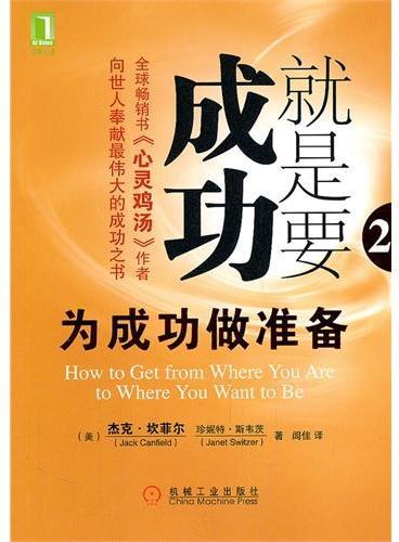 就是要成功:为成功做准备(全球畅销书《心灵鸡汤》作者杰克·坎菲尔向世人奉献最伟大的成功之书!所有杰出人士都在使用的成功方法,成功非你莫属!)