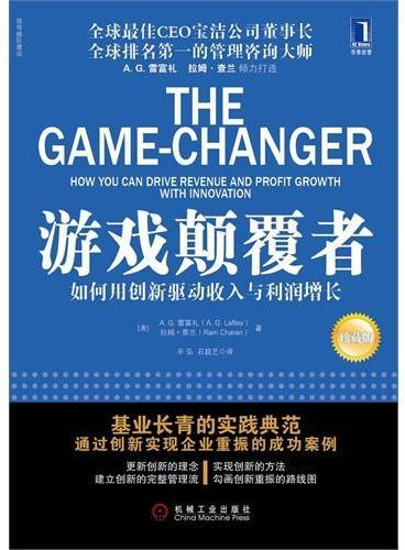 游戏颠覆者:如何用创新驱动收入与利润增长(珍藏版)(全球第一管理管理咨询大师拉姆?查兰和全球最佳CEO雷富礼共同讲述关于如何用创新实现企业重振的商业故事)