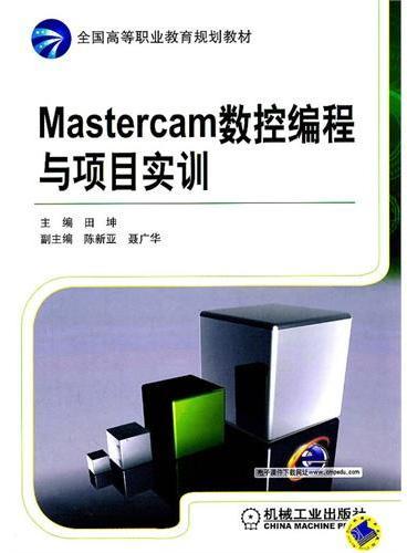 Mastercam数控编程与项目实训