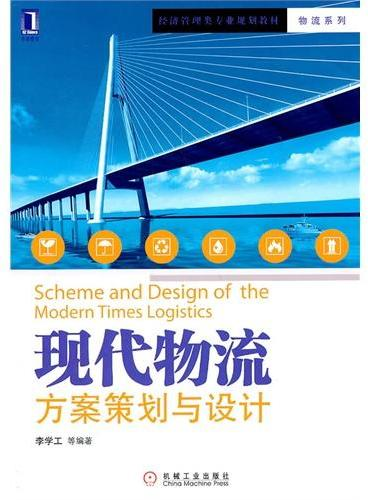 现代物流方案策划与设计
