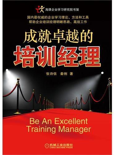 成就卓越的培训经理(国内第一部培训经理的专著,权威的企业学习理论,帮助企业培训经理明晰思路、高效工作)