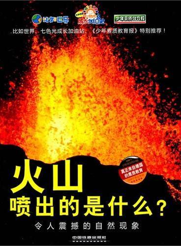 火山喷出的是什么? ——令人敬畏的自然现象