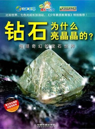 钻石为什么亮晶晶的?——绚丽奇幻的宝石世界