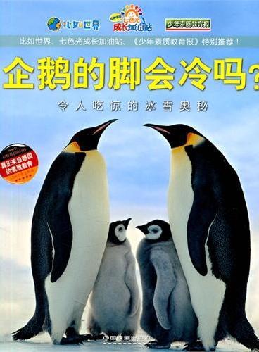 企鹅的脚会冷吗?——令人吃惊的冰雪奥秘