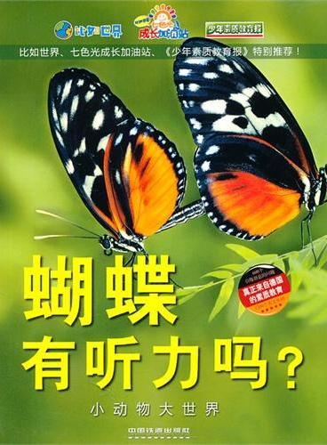 蝴蝶有听力吗?——小动物大世界