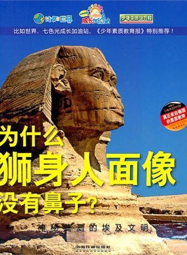 为什么狮身人面像没有鼻子?——神秘莫测的埃及文明