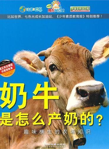 奶牛是怎么产奶的? ——趣味横生的农场知识