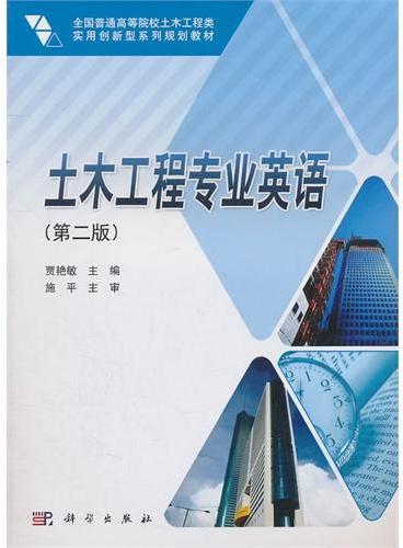 土木工程专业英语(第二版)