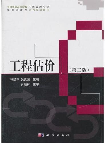 工程估价(第二版)