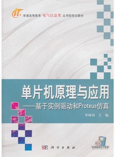 单片机原理与应用—基于实例驱动和Proteus仿真