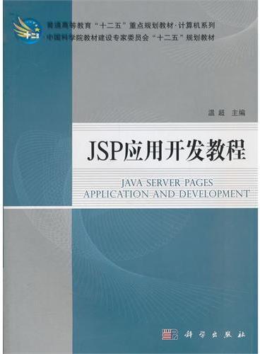 JSP应用开发教程