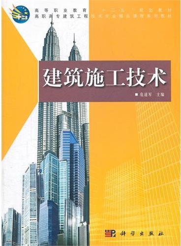 建筑施工技术