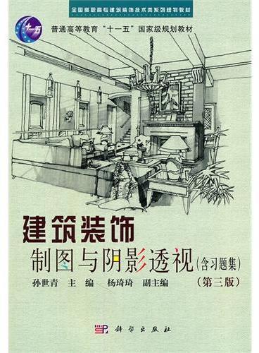 建筑装饰制图与阴影透视(含习题集)(第三版)共二册