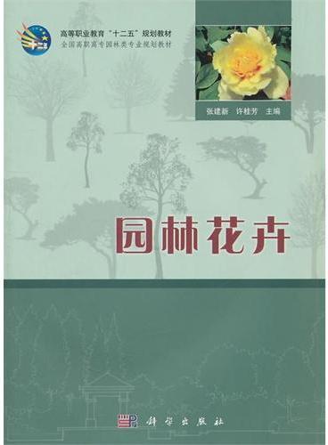 园林花卉(CD)