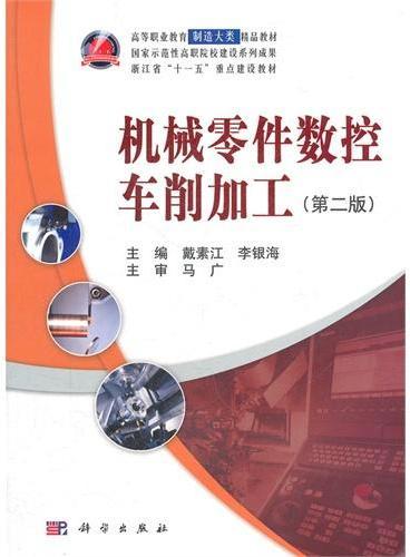 机械零件数控车削加工(第二版)