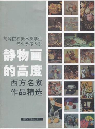 静物画的高度西方名家作品精选--高等院校美术类学生专业参考大系