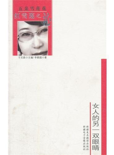 红雪莲之沁--女人的另一双眼睛