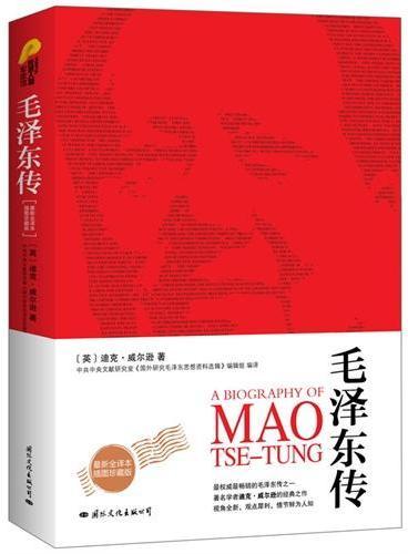 毛泽东传(最新插图全译本,迪克·威尔逊代表作,最权威最畅销的毛泽东传之一)