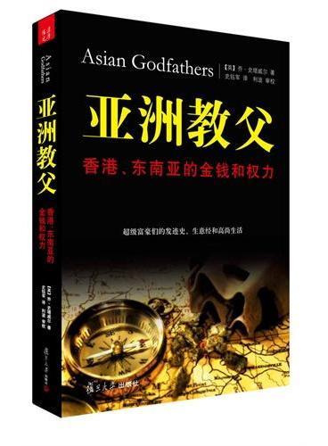 """亚洲教父:香港、东南亚的金钱和权力(一手采访,亚洲问题专家揭披""""福布斯""""富豪最不愿告人的一面:李嘉诚、霍英东、何鸿燊、谢国民、林梧桐、陈永栽……)"""
