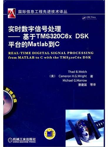 实时数字信号处理——基于TMS320c6x DSK平台的Matlab到C
