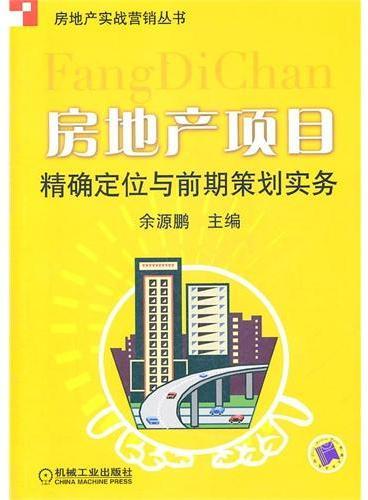 房地产项目精确定位与前期策划实务