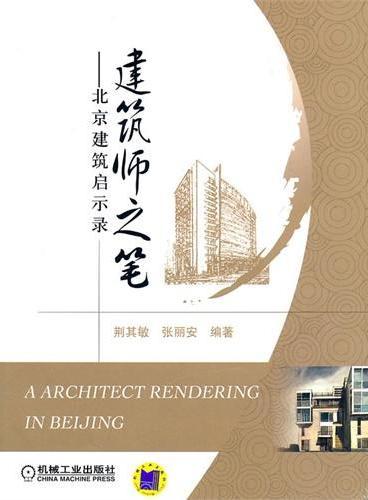 建筑师之笔——北京建筑启示录