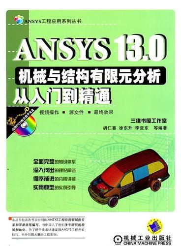 ANSYS 13.0机械与结构有限元分析从入门到精通