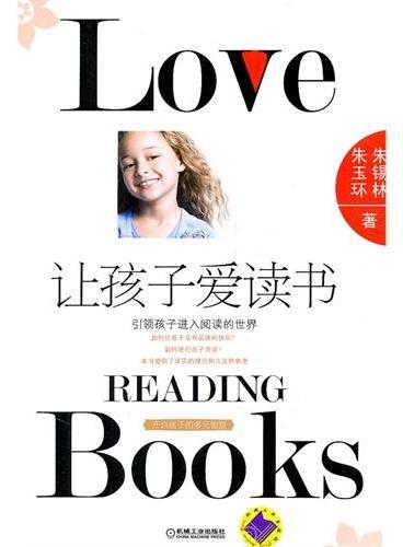 让孩子爱读书(引领孩子进入阅读的世界,开启孩子的多元智慧)
