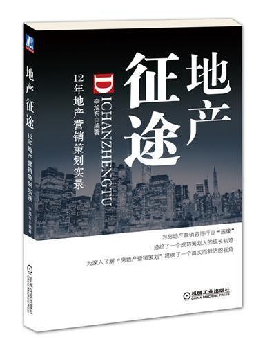 地产征途:12年地产营销策划实录(描绘了一个成功策划人的成长轨迹)