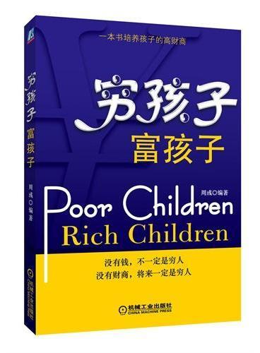 穷孩子,富孩子(一本书培养孩子的高财商的幸福书)