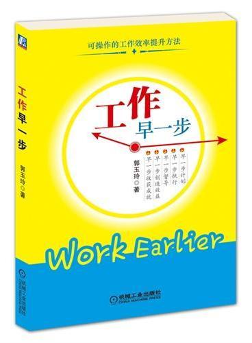 工作早一步(教你学会可操作的工作效率提升方法。早一步计划,早一步执行,就能早一步收获成就)
