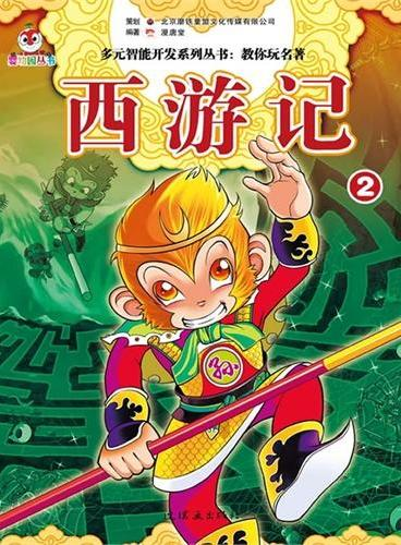 多元智能开发系列丛书:西游记.2(最益智的游戏,最经典的故事,快速提升孩子思维力!)