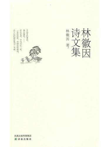 林微因诗文集