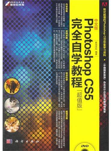 Photoshop CS5完全自学教程(超值版)