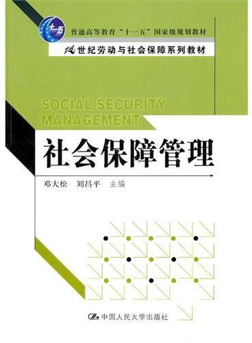 """社会保障管理(21世纪劳动与社会保障系列教材;""""十一五""""国家级规划教材)"""