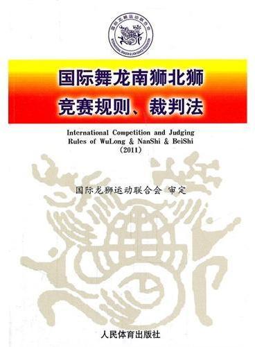 国际舞龙南狮北狮奖赛规则、裁判法(2011)