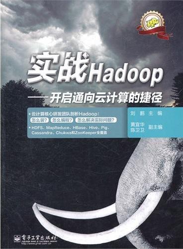 实战Hadoop——开启通向云计算的捷径
