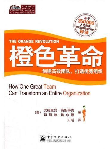 橙色革命——创建高效团队,打造优秀组织(双色0