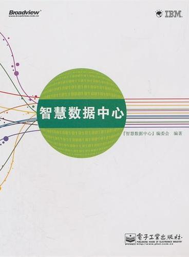 智慧数据中心(全彩)