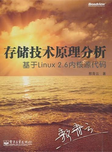 存储技术原理分析:基于Linux 2.6内核源代码