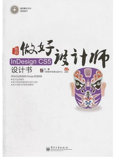 我的InDesign CS5设计书(含DVD光盘1张)(全彩)
