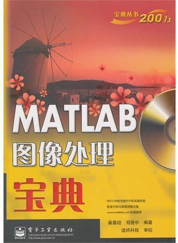 MATLAB图像处理宝典(含CD光盘1张)