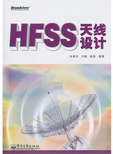 HFSS天线设计