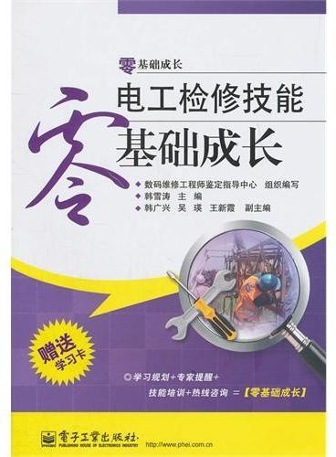 电工检修技能零基础成长(含学习卡1张)