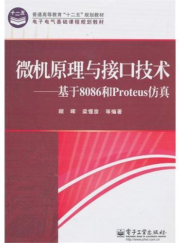 微机原理与接口技术——基于8086和Proteus仿真