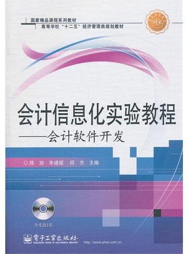会计信息化实验教程——会计软件开发(含CD光盘1张)