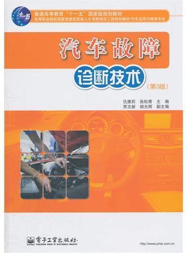汽车故障诊断技术(第3版)